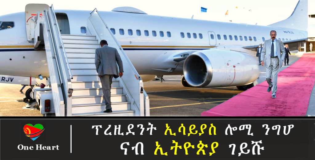President Isaias departed to Ethiopia this morning