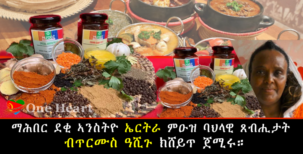 The Eritrean Women's Association started selling packed traditional food in bottles