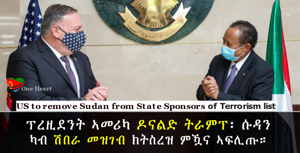 US to remove Sudan from State Sponsors of Terrorism list