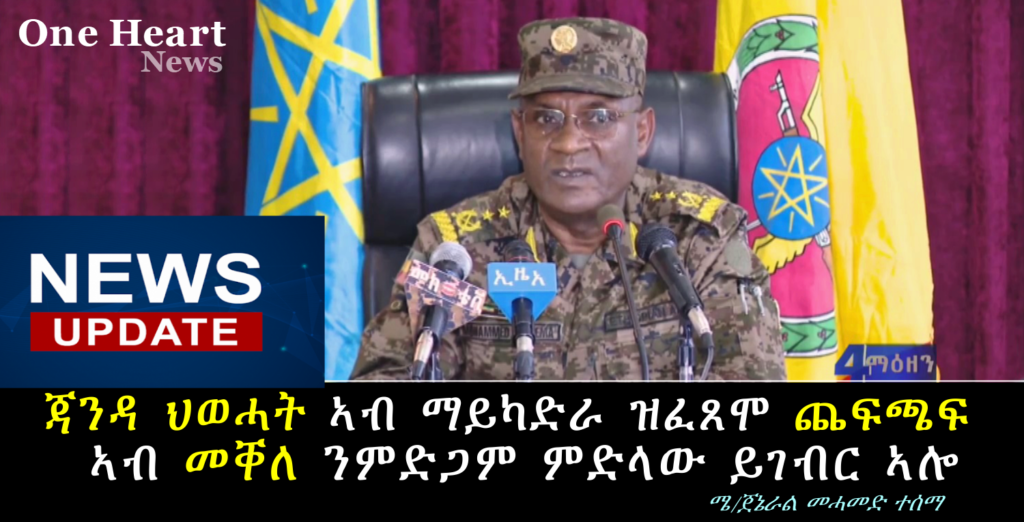 TPLF is preparing to repeat the massacre of maikadra in Mekelle