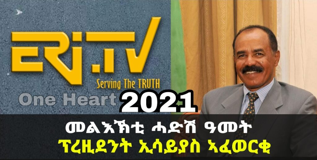President Isaias Afwerki's 2021 New Year Message