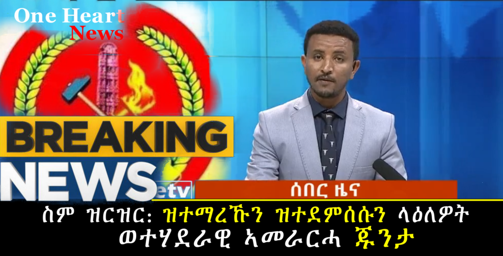 Ministry Of Defence Announces List Of Destroyed TPLF Group Members