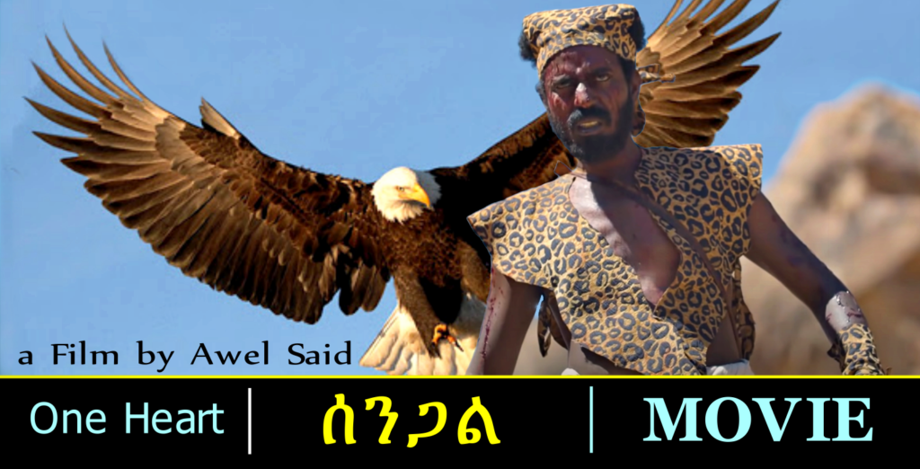 New Eritrean Movie