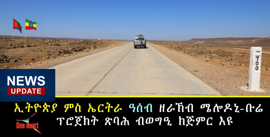 The Melodoni-Manda-Bure project, which connects Ethiopia with Eritrea's Assab port, will officially start tomorrow.