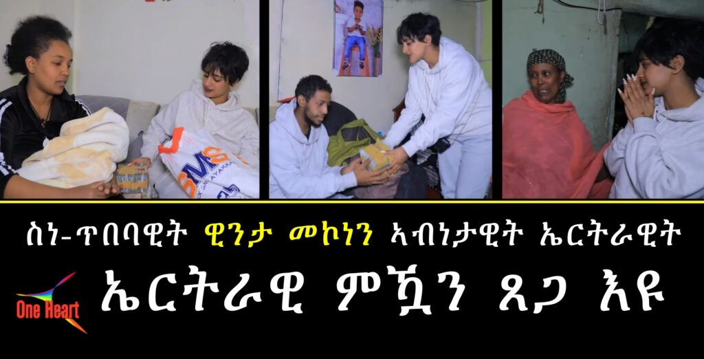 Artist Winta Mekonen donated money to people with health problems