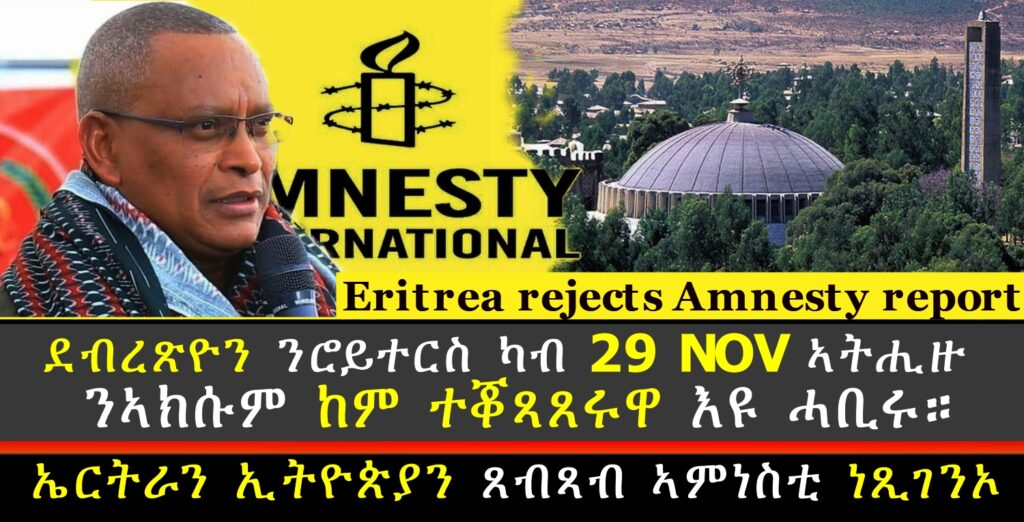 Eritrea rejects Amnesty report