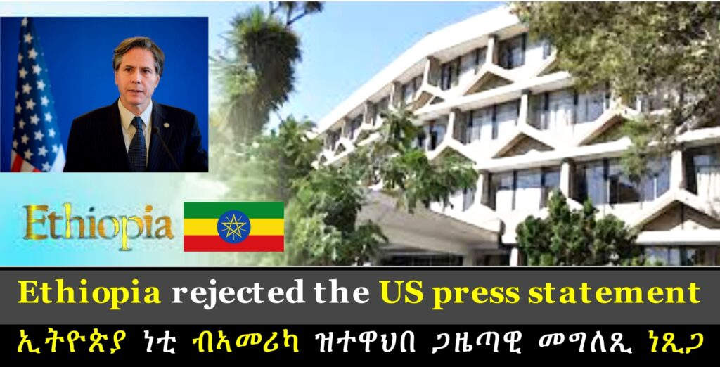 Ethiopia rejected the US press statement.