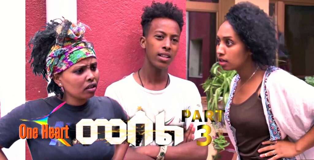 """Mesel"" New Eritrean Drama  By Filmon Niguse"