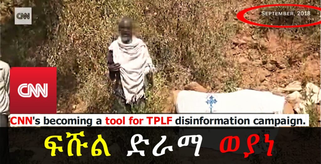 TPLF another piece of disinformation a video from 2018
