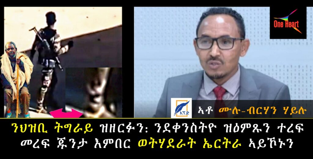TPLF wearing Eritrean military uniforms, rape women and looting public properties