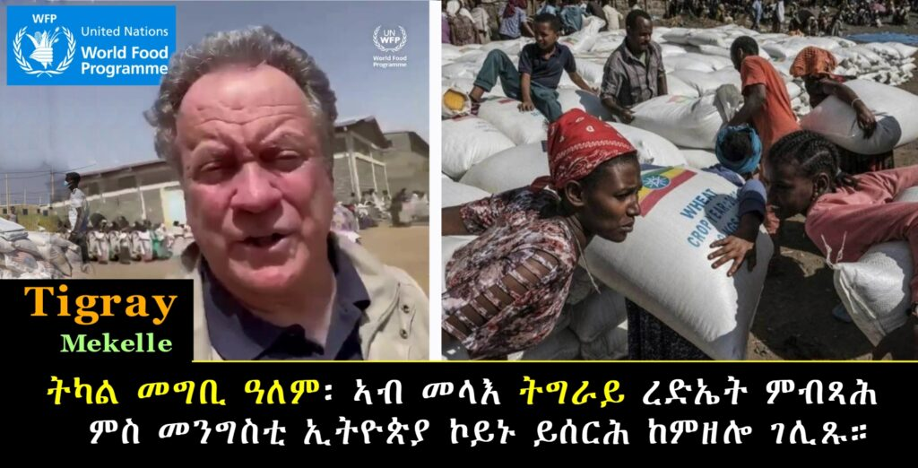 WFP distribution assistance  in Tigray