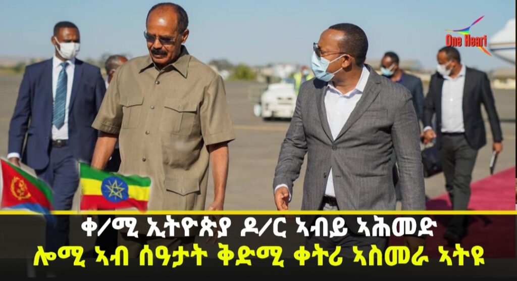 Ethiopia's Prime Minister, Dr. Abiy Ahmed, arrived in Asmara