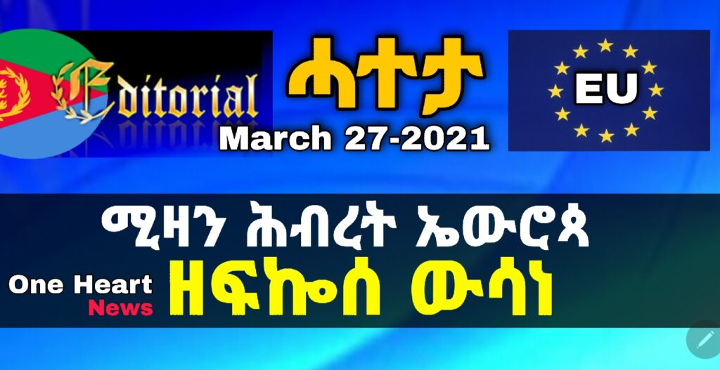 Press Release, Eritrean ministry of information