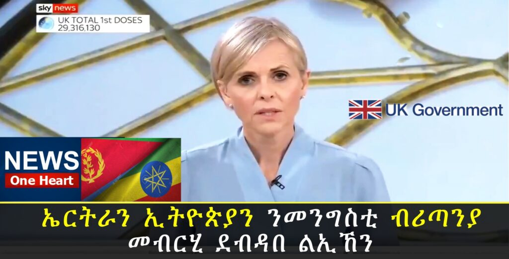Eritrean and Ethiopian sent a clarification letters to UK