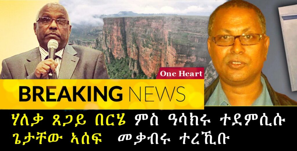 Former Ethiopian Security chief has died