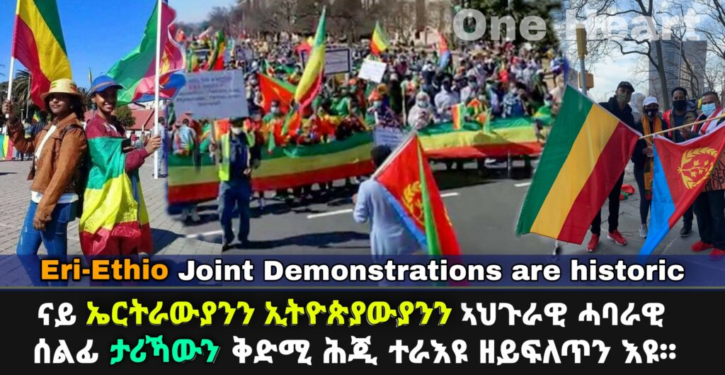The International Joint Demonstrations by Eritreans and Ethiopians are historic and unprecedented !