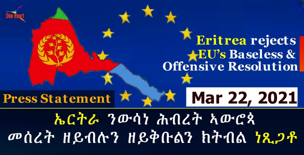 Eritrea rejects EU's Baseless and Offensive Resolution