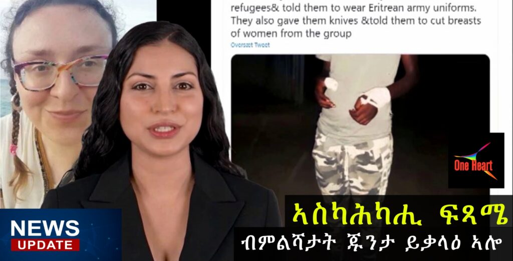 10 refugees told to wear Eritrean army uniforms
