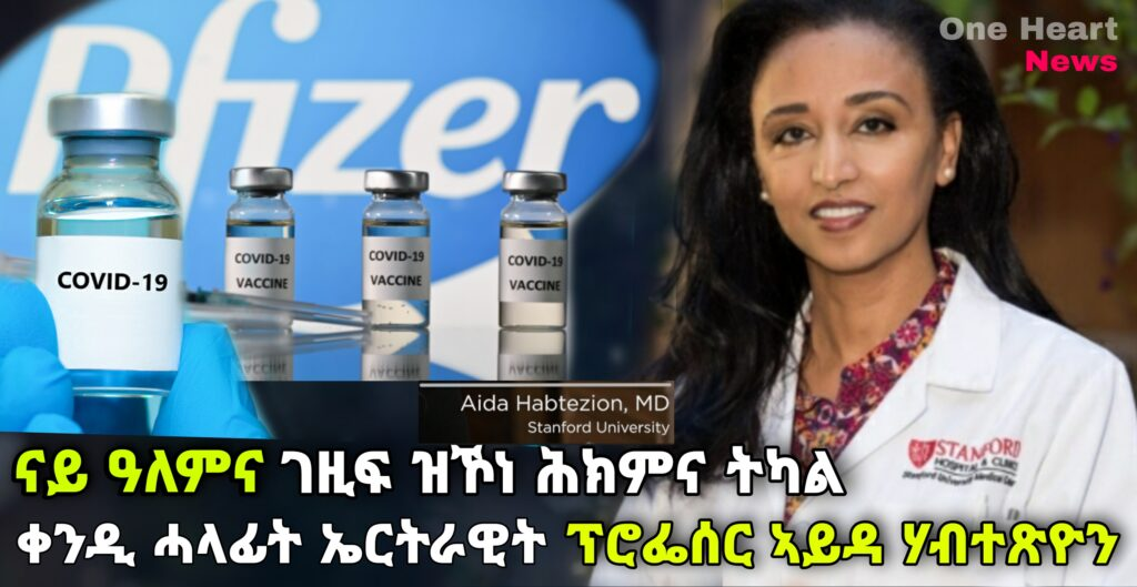 Getting to Know PFIZER'S New Chief Medical Officer Aida Habtezion