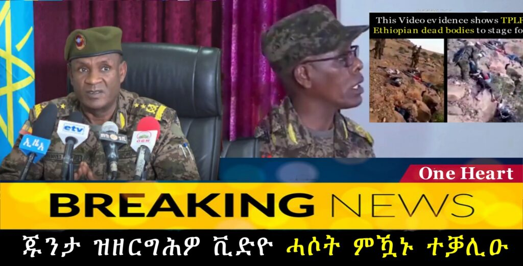 The current situation in northern Ethiopia