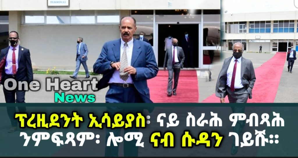 President Isaias departed to Sudan
