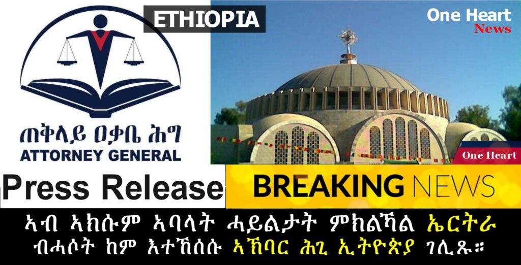 Investigation Crimes Committed in Axum City