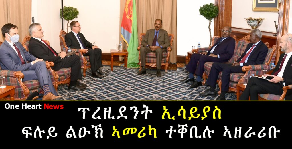 President Isaias received US Special Envoy