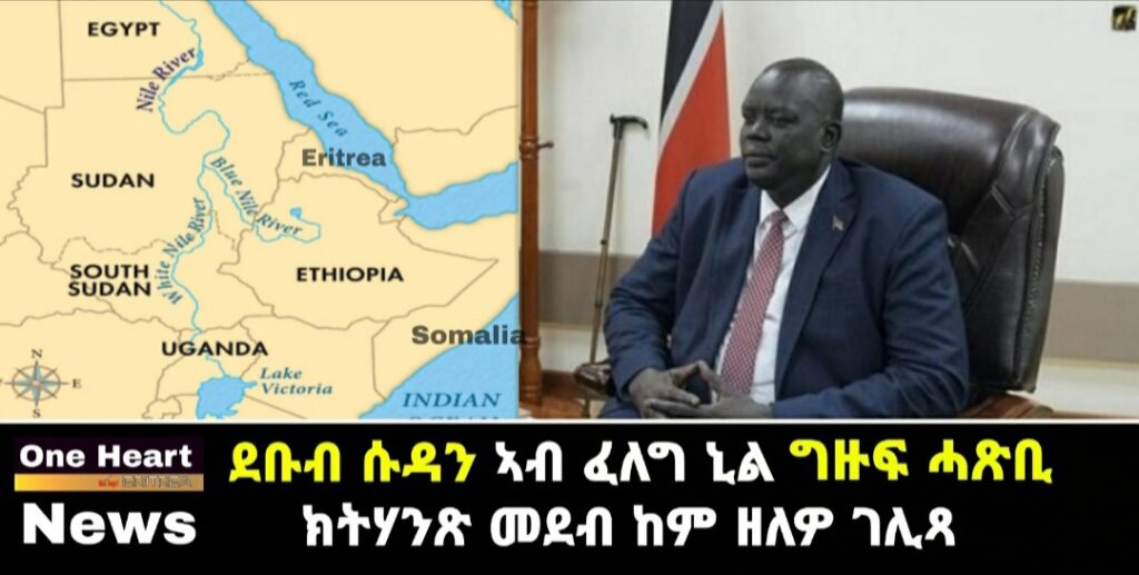 South Sudan plans to build a dam on the Nile River