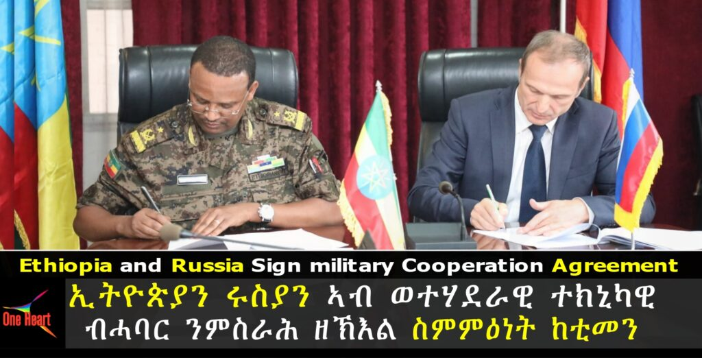 Ethiopia and Russia Sign military Cooperation Agreement